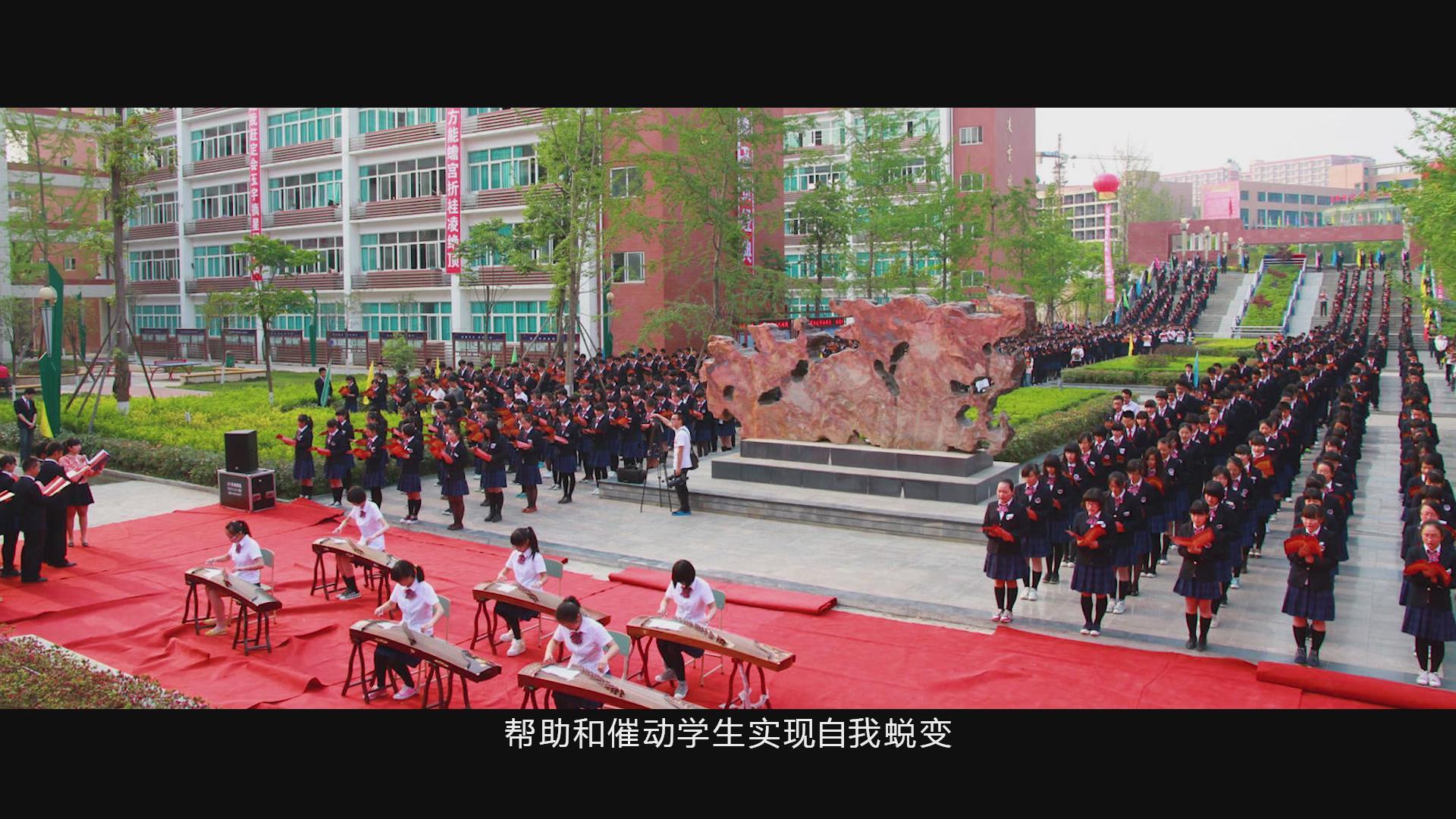 七栽筑梦——绵阳中学实验学校发展纪实