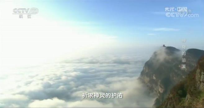 《地理中国》水溯名·神奇的溪.mp4