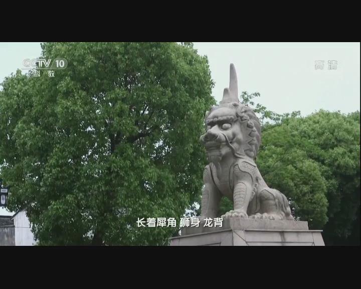 《地理中国》山水溯名·避水甪直