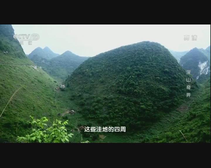 《地理中国》山水溯名·深山奇弄