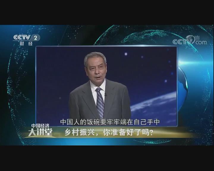 中国经济大讲堂 乡村振兴你准备好了吗.mp4