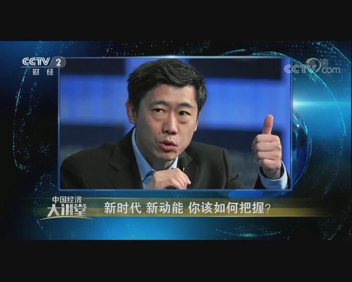 中国经济大讲堂 新时代新动能你该如何把握.mp4