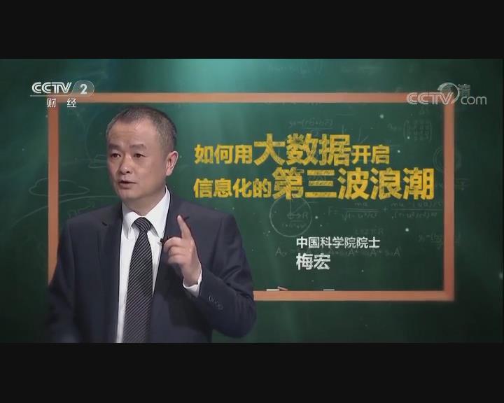 中国经济大讲堂 不容错过的大数据时代.mp4