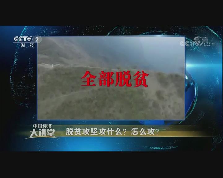 中国经济大讲堂 脱贫攻坚攻什么?怎么攻?.mp4