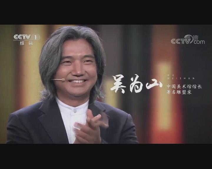 《开讲啦》本期演讲者:吴为山